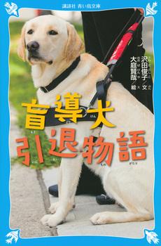 講談社青い鳥文庫 盲導犬引退物語