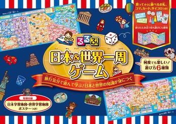 るるぶ 日本&世界一周ゲーム