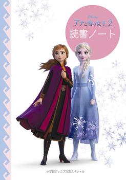 アナと雪の女王 2 読書ノート