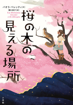 桜の木の見える場所