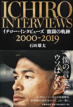 イチロー・インタビューズ 激闘の軌跡 2000−2019