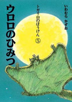 トガリ山のぼうけん(5) ウロロのひみつ