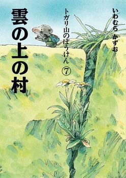 トガリ山のぼうけん(7) 雲の上の村