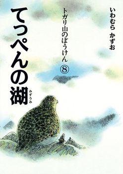 トガリ山のぼうけん(8) てっぺんの湖