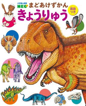 小学館の図鑑NEO まどあけずかん 英語つき きょうりゅう