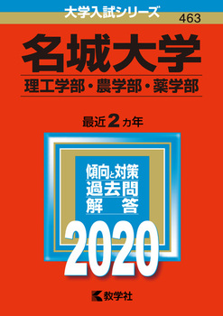 名城大学(理工学部・農学部・薬学部) 2020年版 No.463