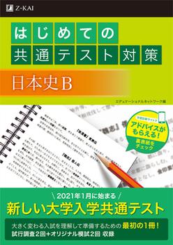 はじめての共通テスト対策 日本史B