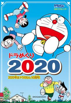ドラめくり2020