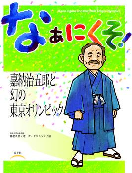 なぁにくそ!嘉納治五郎と幻の東京オリンピック