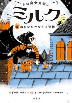 ネコ魔女見習い ミルク (2) ねがいをかなえる宝物
