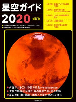 星空ガイド2020
