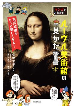 マンガでわかるルーヴル美術館の見かた 西洋絵画がもっと愉しくなる!
