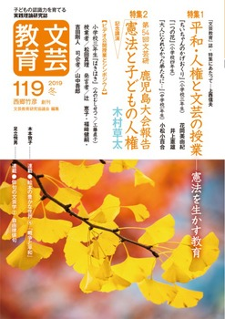 文芸教育119号