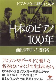 文庫 日本のピアノ100年 ピアノづくりに賭けた人々