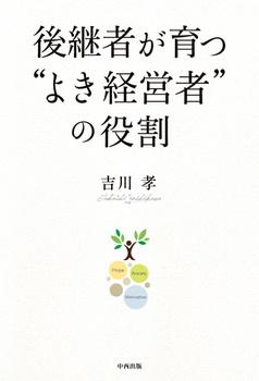 """後継者が育つ""""よき経営者""""の役割"""