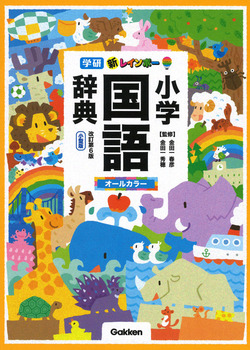 新レインボー小学国語辞典 改訂第6版 小型版(オールカラー)
