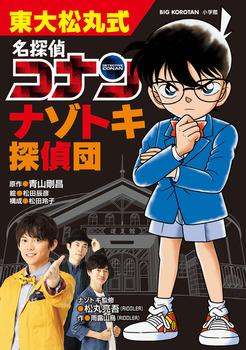 東大松丸式 名探偵コナンナゾトキ探偵団