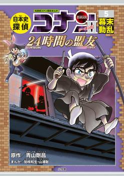 日本史探偵コナン・シーズン2 (5) 幕末動乱 24時間の盟友