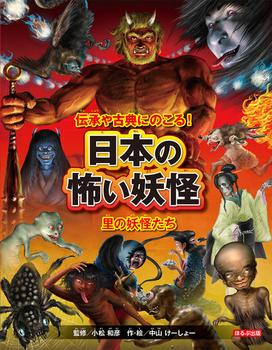 日本の怖い妖怪 里の妖怪たち