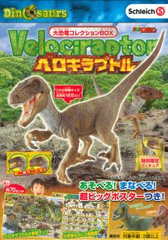 Schleich Dinosaurs 大恐竜コレクションBOX ベロキラプトル
