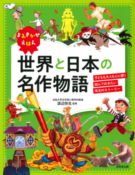 よみきかせえほん 世界と日本の名作物語
