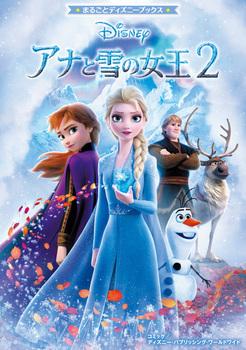 まるごとディズニーブックス アナと雪の女王2