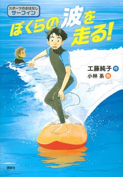 スポーツのおはなし(サーフィン) ぼくらの波を走る!