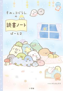 すみっコぐらしの読書ノート ぱーと2
