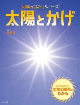 太陽とかげ