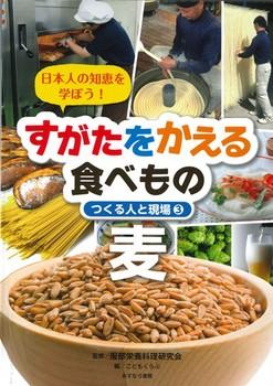 すがたをかえる食べもの〔つくる人と現場〕(3) 麦