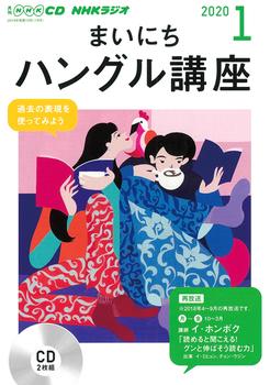 NHK CD ラジオ まいにちハングル講座 2020年1月号