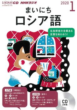 NHK CD ラジオ まいにちロシア語 2020年1月号