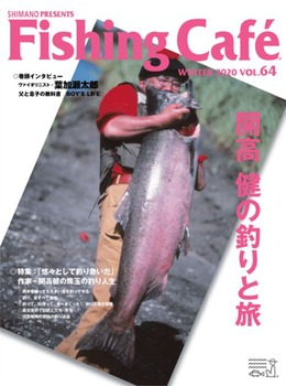 Fishing Cafe VOL.64