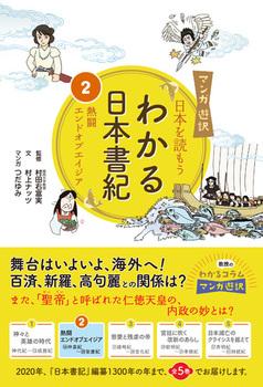 マンガ遊訳 日本を読もう わかる日本書紀�A 熱闘エンドオブエイジア