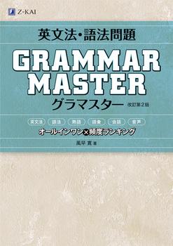 英文法・語法問題 GRAMMARMASTER [グラマスター]改訂第2版