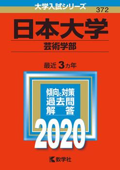 日本大学(芸術学部) 2020年版 No.372