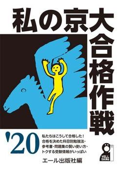 私の京大合格作戦 2020年版
