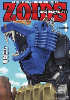 新装版 機獣新世紀 ZOIDS 1