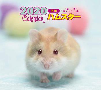 2020年 ミニ判カレンダー ハムスター