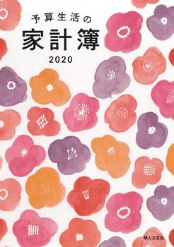 予算生活の家計簿 2020年版