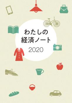 わたしの経済ノート 2020年版