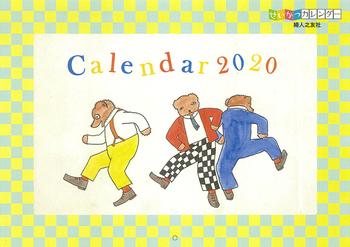 子供之友 2020年 せいかつカレンダー