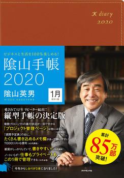 ビジネスと生活を100%楽しめる! 陰山手帳2020(茶)