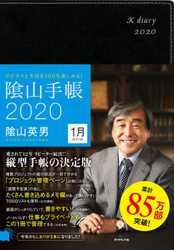 ビジネスと生活を100%楽しめる! 陰山手帳2020(黒)