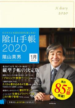 ビジネスと生活を100%楽しめる! 陰山手帳2020(アイボリー)