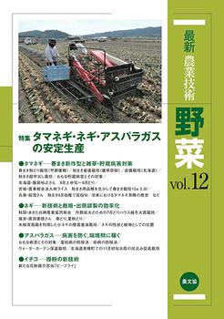 野菜 vol.12 vol.12