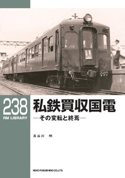 RMライブラリー238 私鉄買収国電