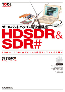 オールバンド・パソコン電波実験室 HDSDR & SDR# 500k〜1.7GHzをダイレクト受信&リアルタイム解析