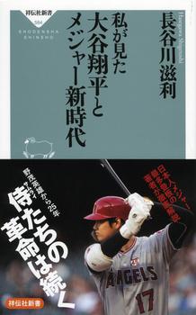 私が見た 大谷翔平とメジャー新時代