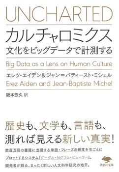 文庫 カルチャロミクス 文化をビッグデータで計測する